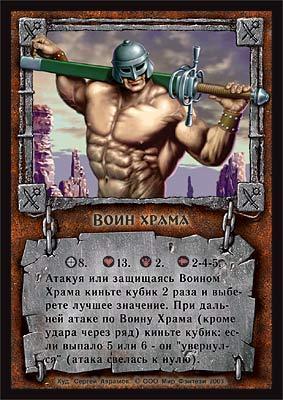 Воин храма