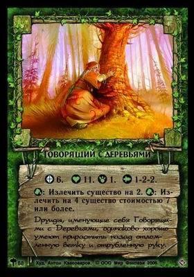 Говорящий с деревьями