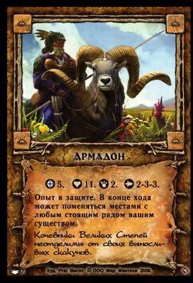 Армадон
