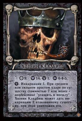 Хозяин Кладбищ