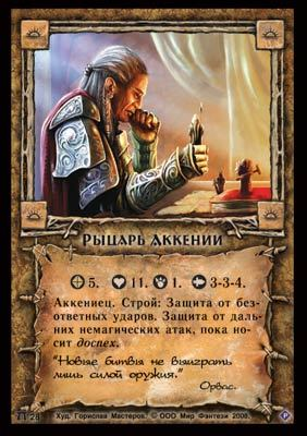 Рыцарь Аккении