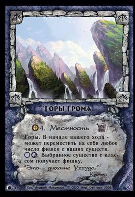 Горы Грома