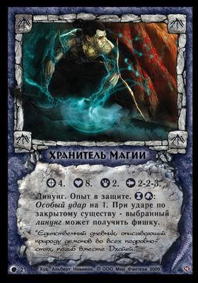 Хранитель Магии