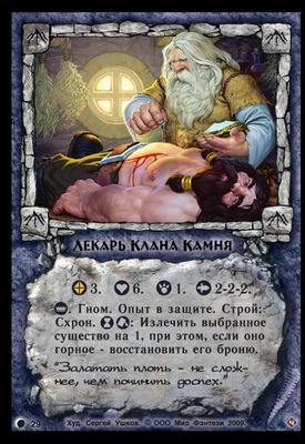 Лекарь Клана Камня