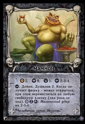 Маммон