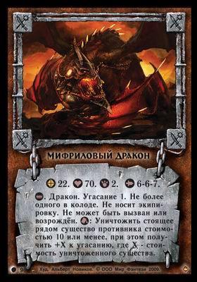Мифриловый Дракон