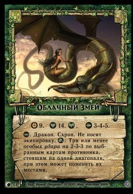Облачный Змей