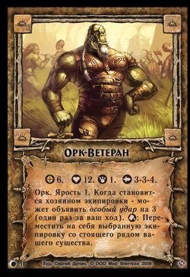 Орк-Ветеран