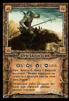 Орк-Загонщик