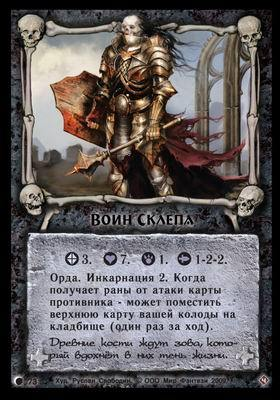 Воин Склепа