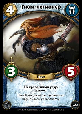 Гном-легионер
