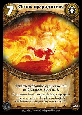 Огонь прародителя