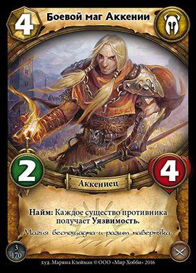 Боевой маг Аккении